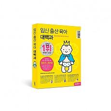출산 임신 육아 임산부 백과 도서